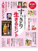 ゆうゆう2018年2月号増刊