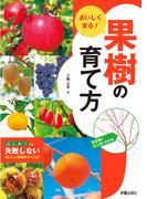 【ポイント50倍】おいしく実る!果樹の育て方