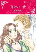 運命の一夜(ハーレクインコミックス)
