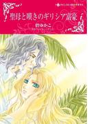 聖母と嘆きのギリシア富豪(ハーレクインコミックス)