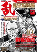 コミック乱 2018年2月号