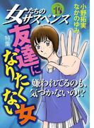 女たちのサスペンス vol.16友達になりたくない女(家庭サスペンス)