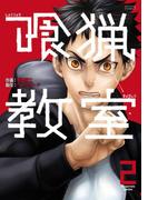 喰猟教室 : 2(アクションコミックス)