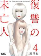 復讐の未亡人 : 4(アクションコミックス)