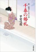 新・御宿かわせみ5 千春の婚礼(文春文庫)