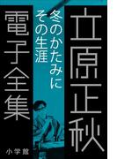 立原正秋 電子全集26 『冬のかたみに その生涯』(立原正秋 電子全集)