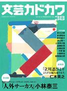 文芸カドカワ 2018年2月号