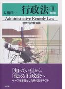 行政法 第3版 2 現代行政救済論