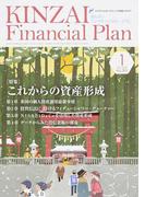 KINZAI Financial Plan No.395(2018.1) 〈特集〉これからの資産形成