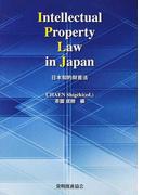 日本知的財産法