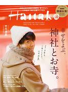 Hanako 2018年 1月25日号 No.1148 [幸せをよぶ、神社とお寺。/竹内涼真]