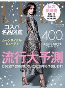 ELLE Japon 2018年2月号