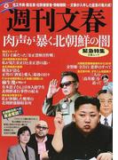 肉声が暴く北朝鮮の闇 緊急特集 (文春ムック)