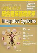 イラストレイテッド統合臨床基礎医学