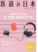 医道の日本 東洋医学・鍼灸マッサージの専門誌 VOL.77NO.1(2018年1月) 治療家の学びになる本、映画、音楽のすゝめ/音楽家への鍼灸マッサージ