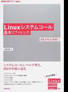 Linuxシステムコール基本リファレンス OSを知る突破口
