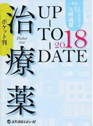 治療薬UP−TO−DATE ポケット判 2018