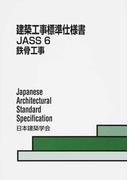 建築工事標準仕様書 第11版 JASS6 鉄骨工事