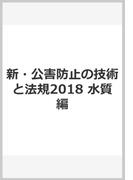 新・公害防止の技術と法規2018 水質編