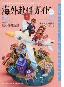 海外赴任ガイド 赴任準備から家族帯同まで、この1冊でOK! 2018年度版