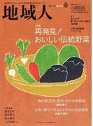 地域人 第29号 特集再発見!おいしい伝統野菜 巻頭インタビュー江頭宏昌山形大学農学部教授