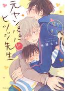 元ヤンパパとヒツジ先生陽だまり (fleur comics)