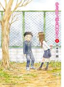 からかい上手の高木さん 8 (ゲッサン少年サンデーコミックススペシャル)