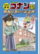日本史探偵コナン 11 名探偵コナン歴史まんが (CONAN COMIC STUDY SERIES)