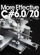 More Effective C#6.0/7.0 API設計、非同期プログラミング、動的プログラミング、並列処理をクールに使い倒す50の方法