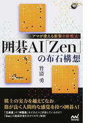 囲碁AI「Zen」の布石構想 アマが使える衝撃の新戦法!