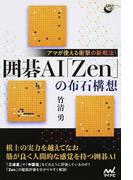囲碁AI「Zen」の布石構想 アマが使える衝撃の新戦法! (囲碁人ブックス)