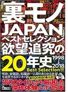 「裏モノJAPAN」ベストセレクション欲望追究の20年史 1998→2018