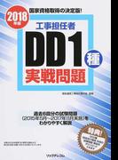 工事担任者DD1種実戦問題 2018年版