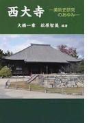 西大寺 美術史研究のあゆみ