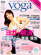 ヨガジャーナル日本版 2018年 03月号 [雑誌]