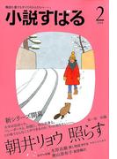 小説すばる 2018年 02月号 [雑誌]