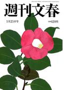 週刊文春 2018年 1/25号 [雑誌]
