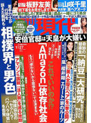 週刊現代 2018年 1/27号 [雑誌]