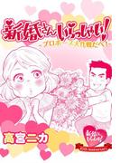 プロポーズ大作戦だべ!(新婚さんいらっしゃい!)