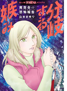 魔百合の恐怖報告 分岐する嫉み(HONKOWAコミックス)