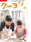 月刊 クーヨン 2018年2月号