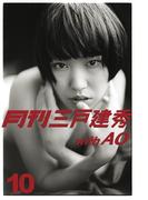月刊三戸建秀 vol.10 with AO(月刊デジタルファクトリー)