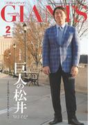 月刊ジャイアンツ2018年2月号