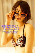 SHIZUKA LoveLace vol.4~SHIZUKA(Chelsy)&SEIICHI UOZUMI~(月刊デジタルファクトリー)