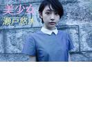 美少女 瀬戸悠木(月刊デジタルファクトリー)