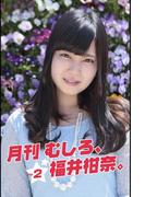 月刊 むしろ、福井柑奈。 Vol.2(月刊デジタルファクトリー)