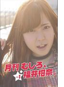 月刊 むしろ、福井柑奈。 Vol.1(月刊デジタルファクトリー)