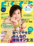 ESSE2018年2月号(デジタル雑誌)