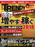 日経トレンディ2018年2月号