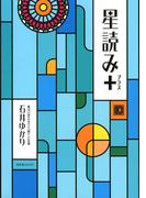 星読み+(一般書籍)